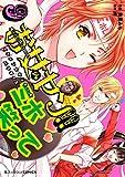お女ヤン!! イケメン☆ヤンキー☆パラダイス(9) (魔法のiらんどコミックス)