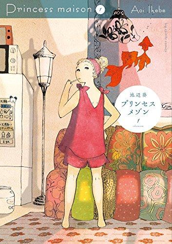 プリンセスメゾン (1) (ビッグコミックス)