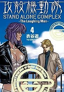 攻殻機動隊 STAND ALONE COMPLEX ~The Laughing Man~ 4巻 表紙画像
