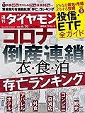 週刊ダイヤモンド 2020年6/20号 [雑誌]
