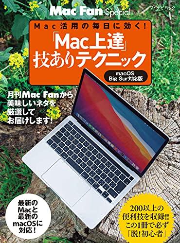 「Mac上達」技ありテクニック (Mac Fan Special)