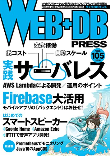 WEB+DB PRESS Vol.105の詳細を見る