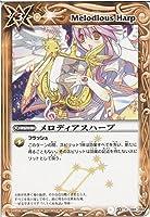 【バトルスピリッツ】 第12弾 星座編 月の咆哮 メロディアスハープ コモン bs12-081