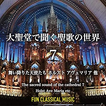 The sacred sound of the cathedral 7~Holst Ave Maria etc