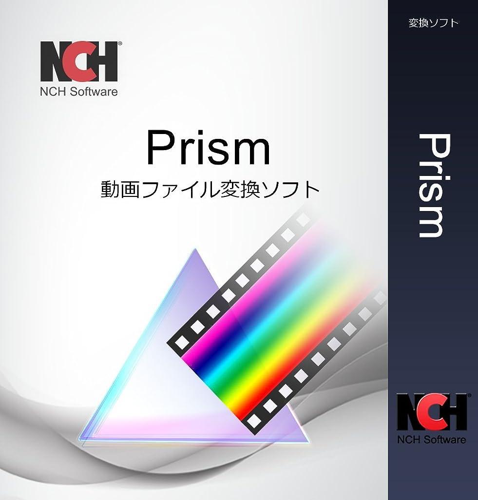 忌まわしい放送カメPrism動画ファイル変換ソフトWindows版【無料版】|ダウンロード版
