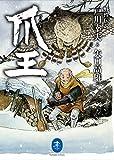 野生伝説 爪王・北へ帰る 作:戸川幸夫 画:矢口高雄 (ヤマケイ文庫)