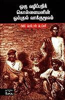 Oru Vazhippari Kollayanin Opputhal Vakkumulam