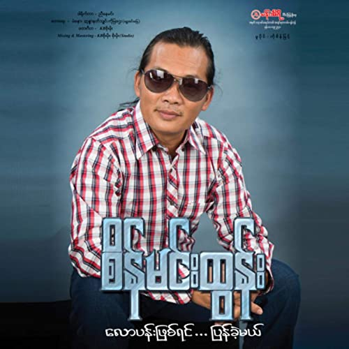 Sayar Ma Lay Phyu Phyu by Sein Min Htun on Amazon Music