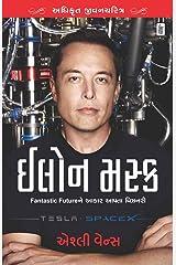 Elon Musk Exclusive Biography ペーパーバック