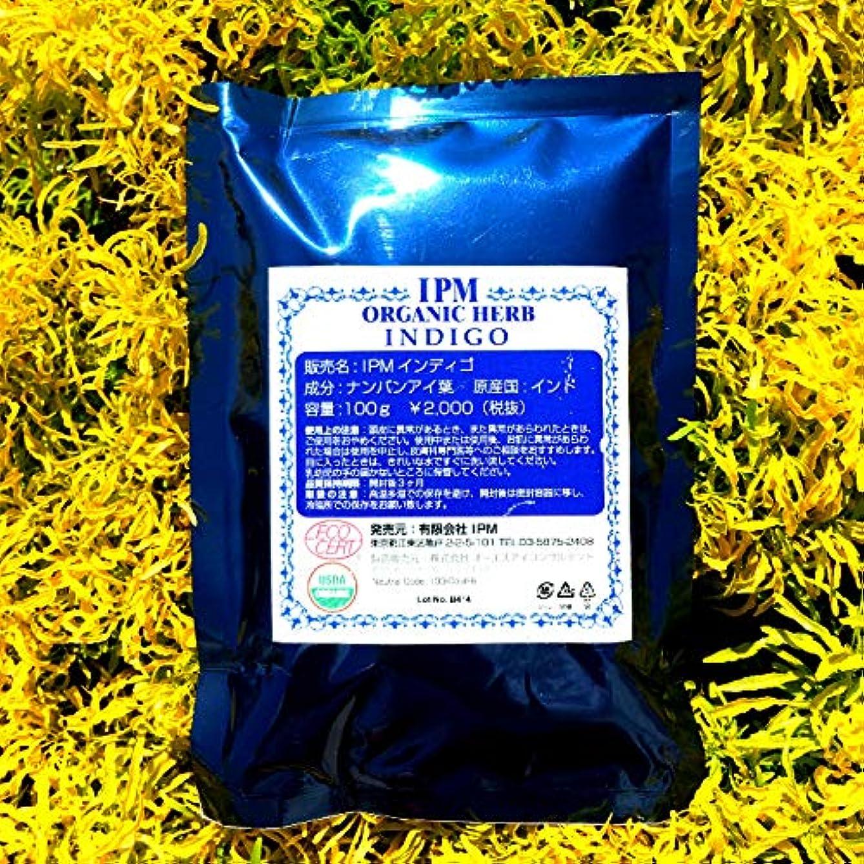 大使館宿題振る舞いIPM インディゴ 100g (リーフレットつき)
