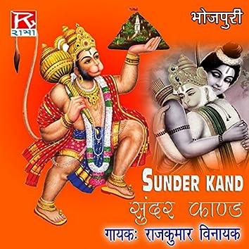 Bhojpuri Sundar Kand