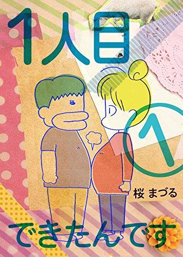 hitorimedekitandesuikkanninshinsyussansinmaimamanoikujikomikkuessei (Japanese Edition)