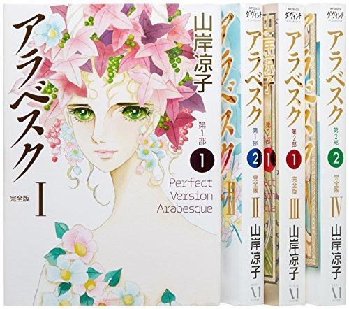 アラベスク 完全版 コミック 全4巻完結セット (MFコミックス ダ・ヴィンチシリーズ)