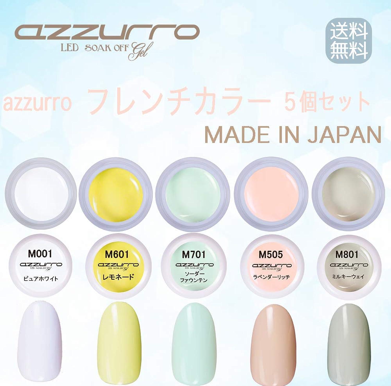 高いハシー叙情的な【送料無料】日本製 azzurro gel フレンチカラージェル5個セット 春にピッタリでかわいいフレンチネイルにピッタリなカラー