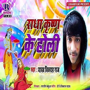 Radha Krishna Ke Holi - Single
