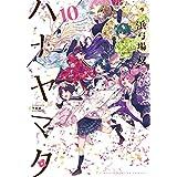 ハナヤマタ 10巻 (まんがタイムKRコミックス)