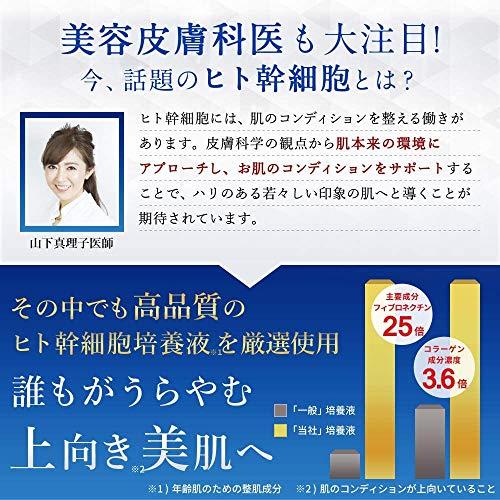 (ナノア)NANOA皮膚科医が大注目のヒト幹細胞化粧水EGFほうれい線エイジングケアセラミドビタミンC誘導体無添加日本製