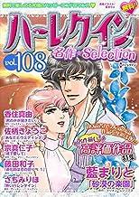 ハーレクイン 名作セレクション vol.108 ハーレクイン 名作セレクション (ハーレクインコミックス)