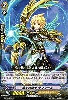 カードファイト!!ヴァンガード(ヴァンガード) 遠矢の騎士 サフィール(C) ブースターパック第10弾(騎士王凱旋)収録カード