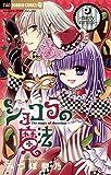 ショコラの魔法(14)~nutty carnival~ (ちゃおコミックス)