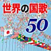世界の国歌50