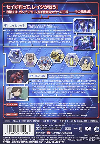 ガンダムビルドファイターズ1[DVD]
