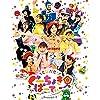 【メーカー特典あり】とびだせ! ぐーちょきぱーてぃー Season2 Blu-ray(ごほうびシート&シール付き)
