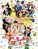 とびだせ!ぐーちょきパーティー Season 2 Blu-ray[Blu-ray/ブルーレイ]