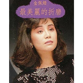 Zui Mei Li De Zhe Mo