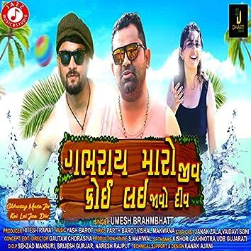 Gbharay Maro Jiv Koi Lai Jao Div - Single