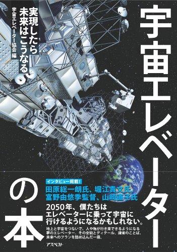 宇宙エレベーターの本: 実現したら未来はこうなる