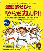 運動あそびで『からだ力』UP!! (ひかりのくに保育ブックス 12)
