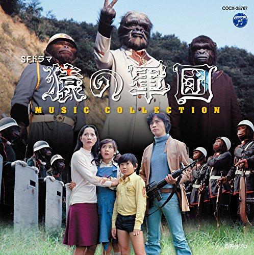SFドラマ 猿の軍団 MUSIC COLLECTION