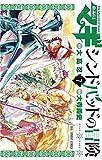 マギ シンドバッドの冒険(7) (裏少年サンデーコミックス)