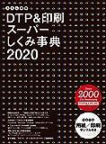 カラー図解 DTP&印刷スーパーしくみ事典 2020