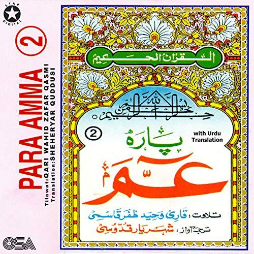 Surah Al Kafirun (with Urdu Translation)