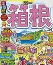 るるぶ箱根'22  るるぶ情報版 国内