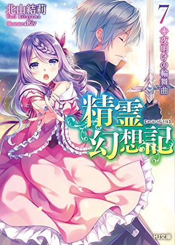 精霊幻想記 7.夜明けの輪舞曲 (HJ文庫)