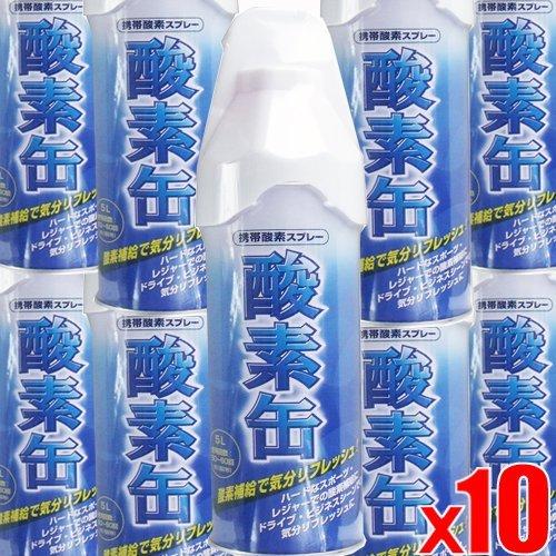 【日本製10缶】携帯酸素スプレー 酸素缶 5L×10本 1缶使用回数50?60回(約1回2秒)x10缶(4530896201169-10)