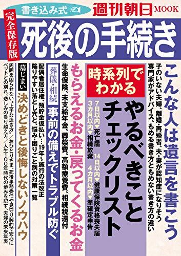 【2019年最新版】書き込み式 死後の手続き (週刊朝日ムック)の詳細を見る