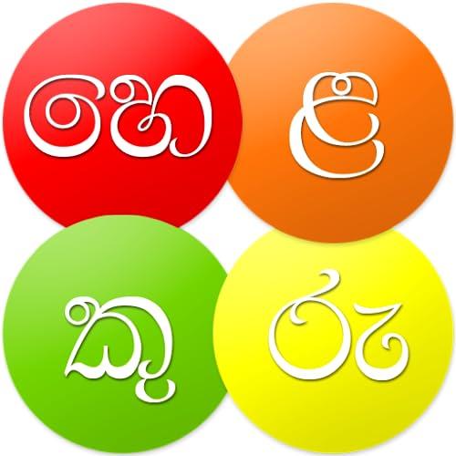 Helakuru - Sinhala Keyboard Input