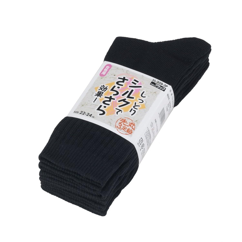シンエイ産業 女性用裏シルク靴下 先丸 3足組 SS-309-3P