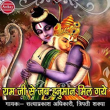 Ram Ji Se Jab Hanuman Mil Gaye