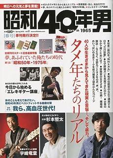タンデムスタイル増刊 昭和40年男 Vol.2 2010年 04月号 [雑誌]
