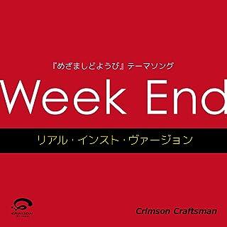 Week End めざましどようび テーマソング (リアル・インスト・ヴァージョン)...