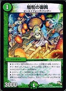 駱駝の御輿 アンコモン デュエルマスターズ 超王道戦略ファンタジスタ12 dmx16-073