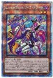 遊戯王 第11期 03弾 BLVO-JP028 Live☆Twin リィラ・トリート【プリズマティックシークレットレア】