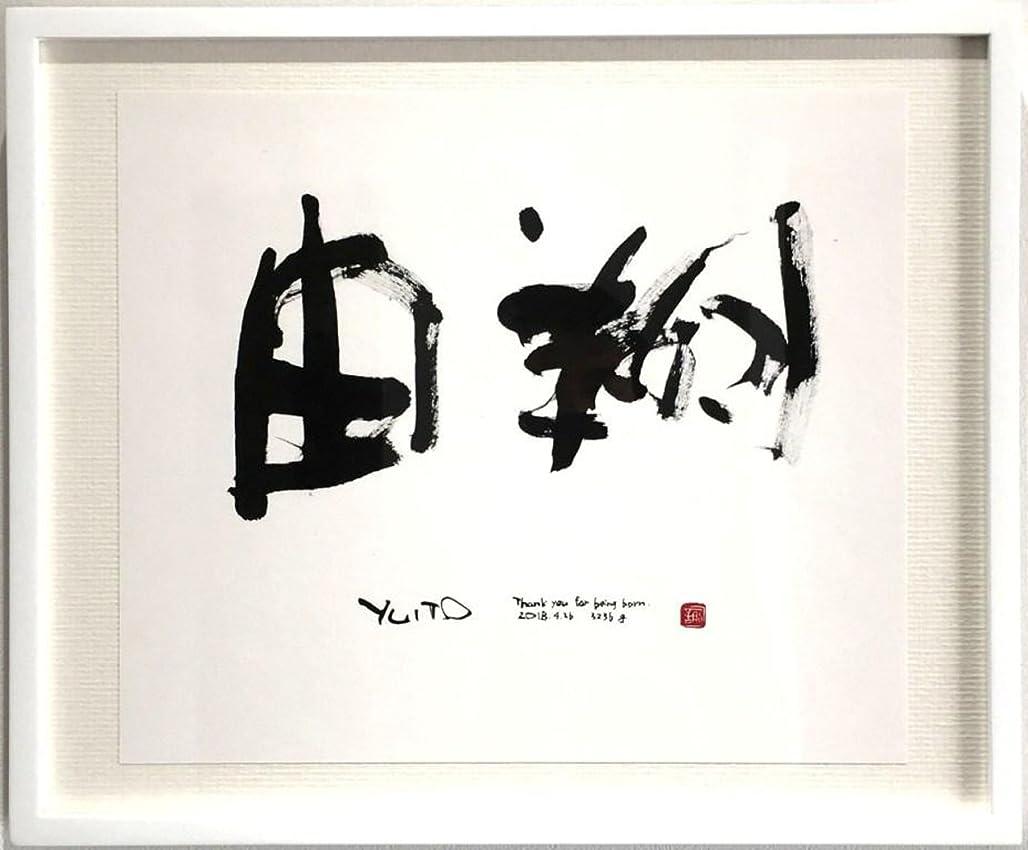 指絶滅した証明する書道 アート 子供の命名 ワンランク上のアート命名です。 フレーム:木額 36.7×44.3cm