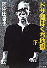 表紙: ドサ健ばくち地獄(下) (角川文庫) | 阿佐田 哲也