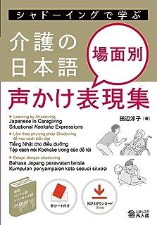 シャドーイングで学ぶ 介護の日本語 場面別声かけ表現集